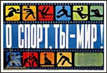 О спорт ты мир mp3 скачать бесплатно музыка о спорт ты